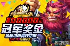 10万元候选名单公布 梦塔防T1第一场冠军出炉!